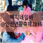 매직네일바_안산연등축제2016_포스팅_썸네일.png
